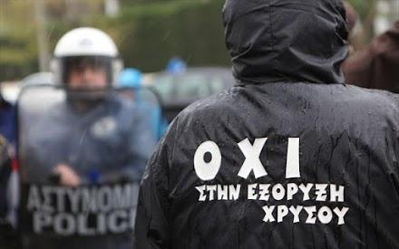 Ψήφισμα περιβαλλοντικών οργανώσεων για τη σύμβαση του Δημοσίου με την Ελληνικός Χρυσός