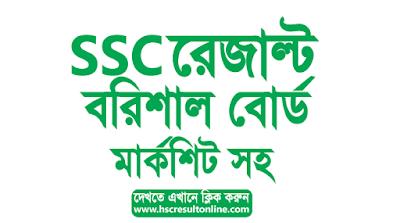SSC result 2019 Barisal Board