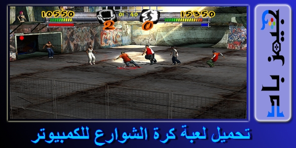 تنزيل لعبة كرة الشوارع street soccer