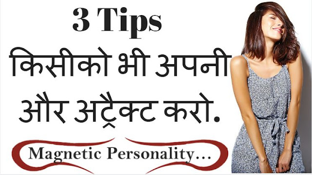 how to attract some one in hindi how to impress any one in hindi