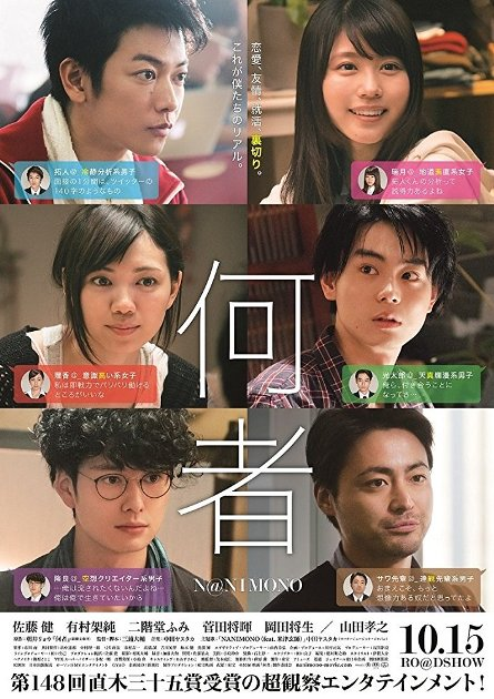 http://www.yogmovie.com/2017/12/somebody-nanimono-2016-japanese-movie.html