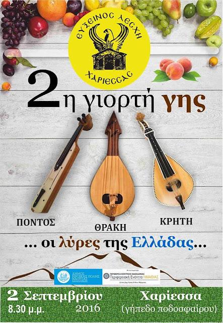 «Οι λύρες της Ελλάδας» στη 2η Γιορτή Γης, στη Χαρίεσσα Νάουσας