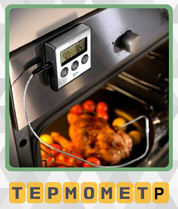 в электрической печке установлен термометр для приготовления пищи