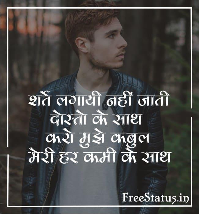 Sharte-Lagayi-Nahi-Jati-Dosto-Ke-Sath