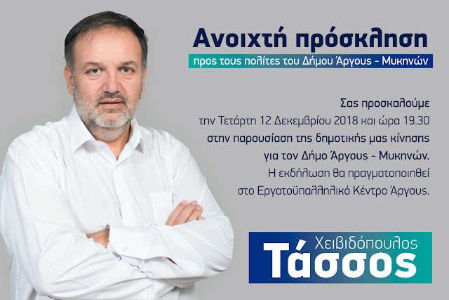 Ανακοινώνει επίσημα την υποψηφιότητα του ο Τάσσος Χειβιδόπουλος για τον Δήμο Άργους Μυκηνων