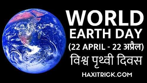 World Earth Day 22 April 2020 Vishwa Prithvi Diwas Date in India