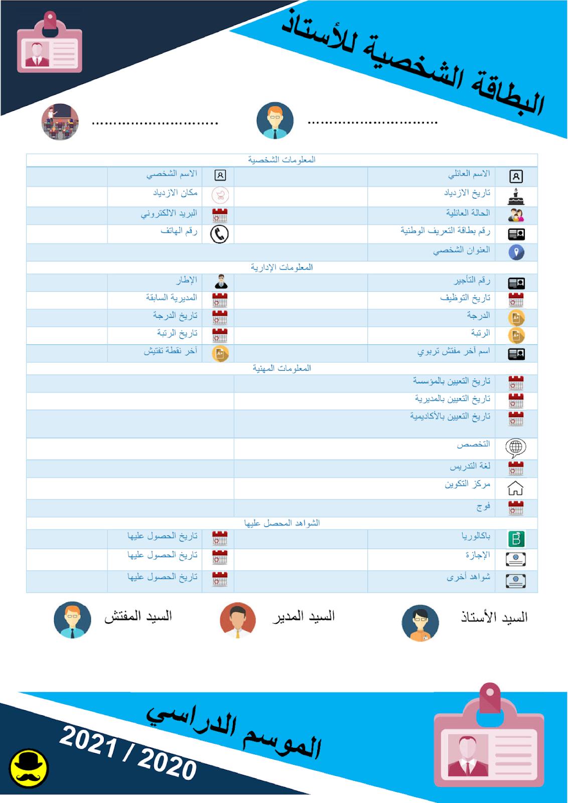 البطاقة الشخصية للأستاذ - الموسم الدراسي 2021/2020