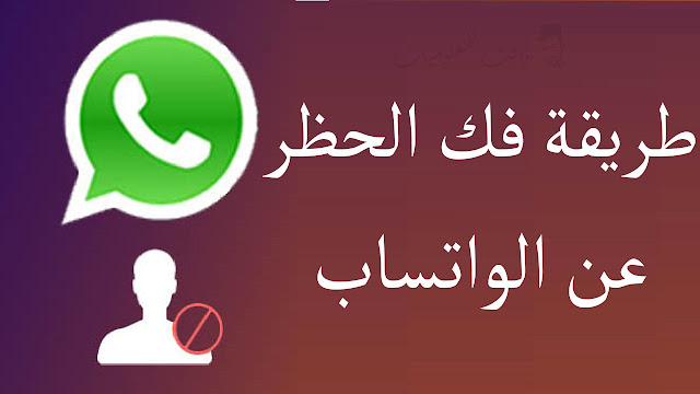 طريقة جديدة لفك الحظر WhatsApp عن رقمك بخطوات بسيطة