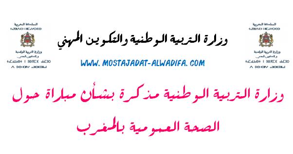 وزارة التربية الوطنية مذكرة بشأن مباراة حول الصحة العمومية بالمغرب