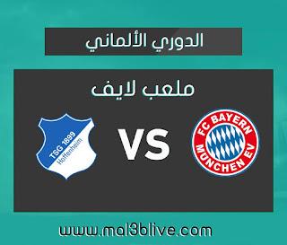 بث مباشر مباراة بايرن ميونخ ضد هوفينهام اليوم السبت 5-10-2019 فى الدوري الالماني