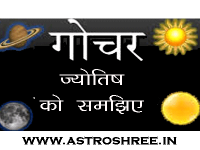 gochar predictions in astrology