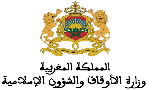 وزارة الأوقاف والشؤون الإسلامية نتقاء 24 قيما دينيا للتعاقد معهم آخر أجل للترشيح هو 20 سبتمبر 2019