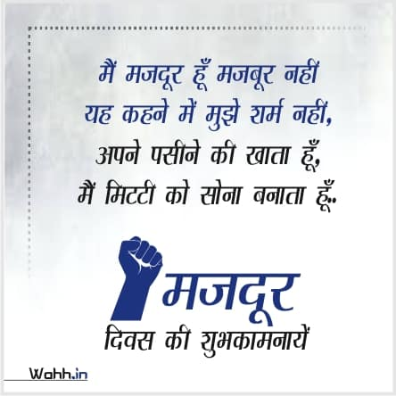 Labour Day Quotes In Hindi Images