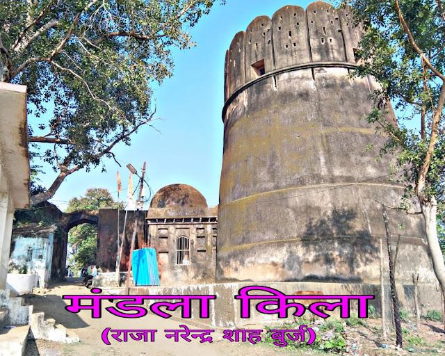MANDLA FORT , NARENDRA SHAH BURJmandla tourist place hindi, mandla tourism, mandla jile ke darshniya parytan sthal