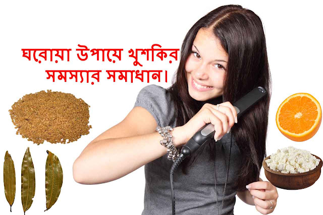 Home Remedies Dandruff Treatment in Bengali | ঘরোয়া উপায়ে খুশকির সমাধান।