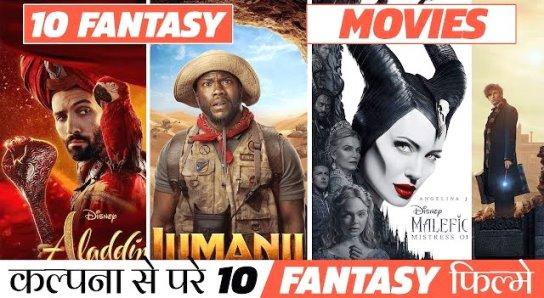 हॉलिवुड की 10 सबसे अच्छी फैन्टेसी मूवीज