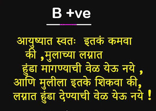 inspirational thoughts on life in marathi images