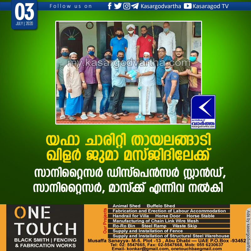 News, Kerala, Sanitizer dispenser stand, sanitizer and mask donated to Yafa charity Thayalangadi