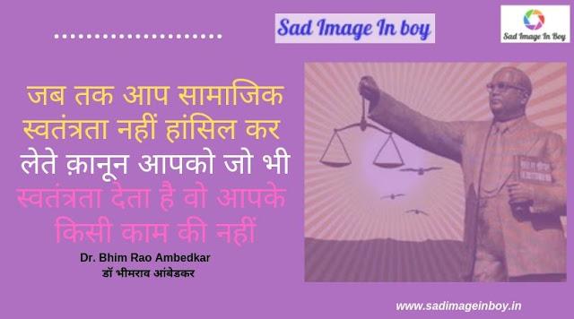 dr ambedkar in hindi | babasaheb ambedkar status in marathi