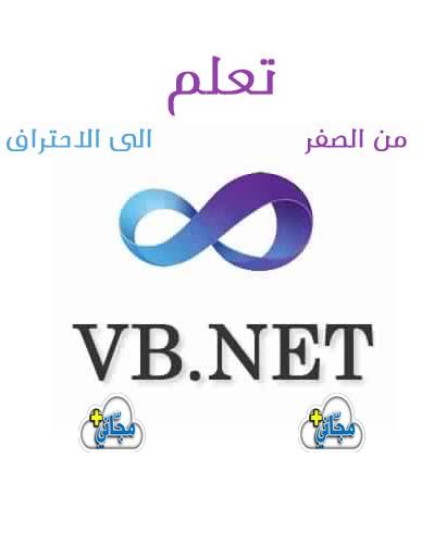 تعلم Vbnet من الصفر الى الاحتراف