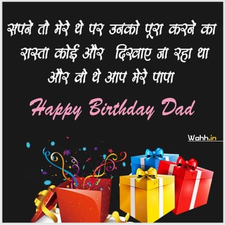 Birthday Wishes for Dad with Love and Care