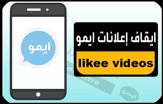 ايقاف اعلانات تطبيق likee videos