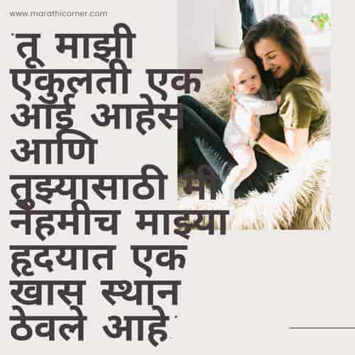 Mothers Day Quotes in Marathi
