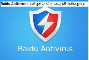 تنزيل برنامج بايدو انتي فيرس لمكافحة الفيروسات وازالة البرامج الضارة Baidu Antivirus