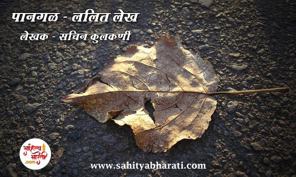 lalit sahitya - pangal, sahitya bharati, marathi sahityik, sahitya,