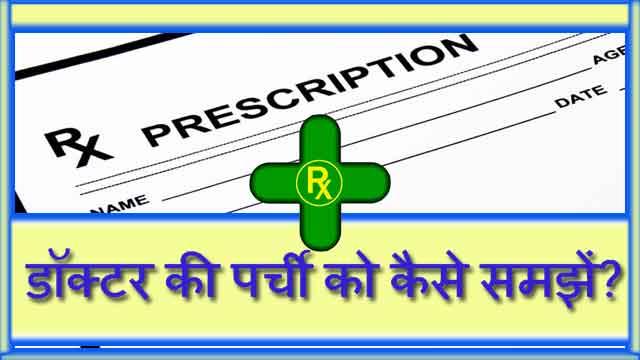 prescription aur usme likhe symbols ko kaise samjhe