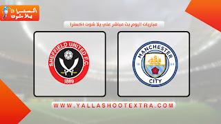 نتيجة مباراة مانشستر سيتي وشيفيلد يونايتد اليوم 31-10-2020 في الدوري الانجليزي