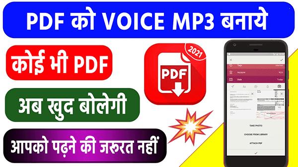 PDF को VOICE MP3 में कैसे बदलें