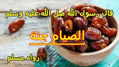 صيام شهر رمضان وما له من فوائد عجيبة لم تكن تتوقعها ابدا