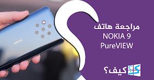 مراجعة هاتف نوكيا 9 PureView بست كاميرات