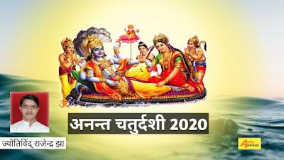 anant chaturdashi, anant chaturdashi 2020, anant chaturdashi vrat katha in hindi,anant chaturdashi in 2020, anant chaturdashi puja vidhi, अनंत चतुर्दशी व्रत कथा, अनंत चतुर्दशी, अनंत चतुर्दशी 2020