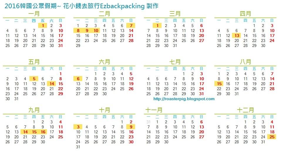 2016年韓國公眾假期日曆