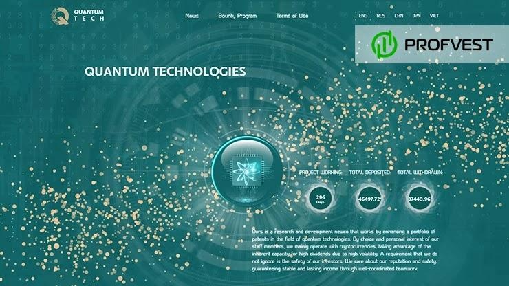 Quantum Tech обзор и отзывы HYIP-проекта