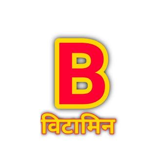 vitamin-b-ke-prakar-in-hindi
