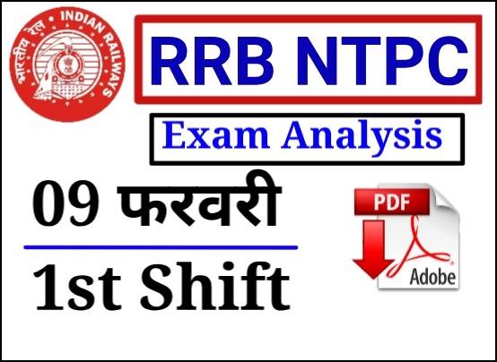 09 फरवरी 2021 RRB NTPC  First  Shift GK Question Paper PDF Download