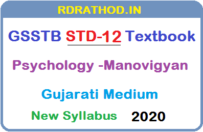 GSSTB Textbook STD 12 Psychology -Manovigyan