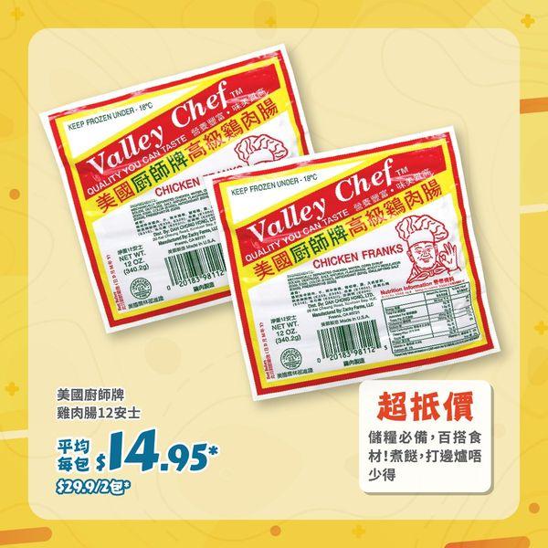 大昌食品: 美國廚師牌雞肉腸 超低價$14.95