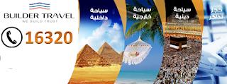 وظائف شاغرة فى شركة بيلدر ترافيل فى مصر 2018