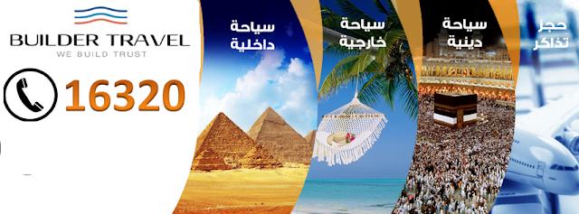 وظائف شاغرة فى شركة بيلدر ترافيل فى مصر 2019