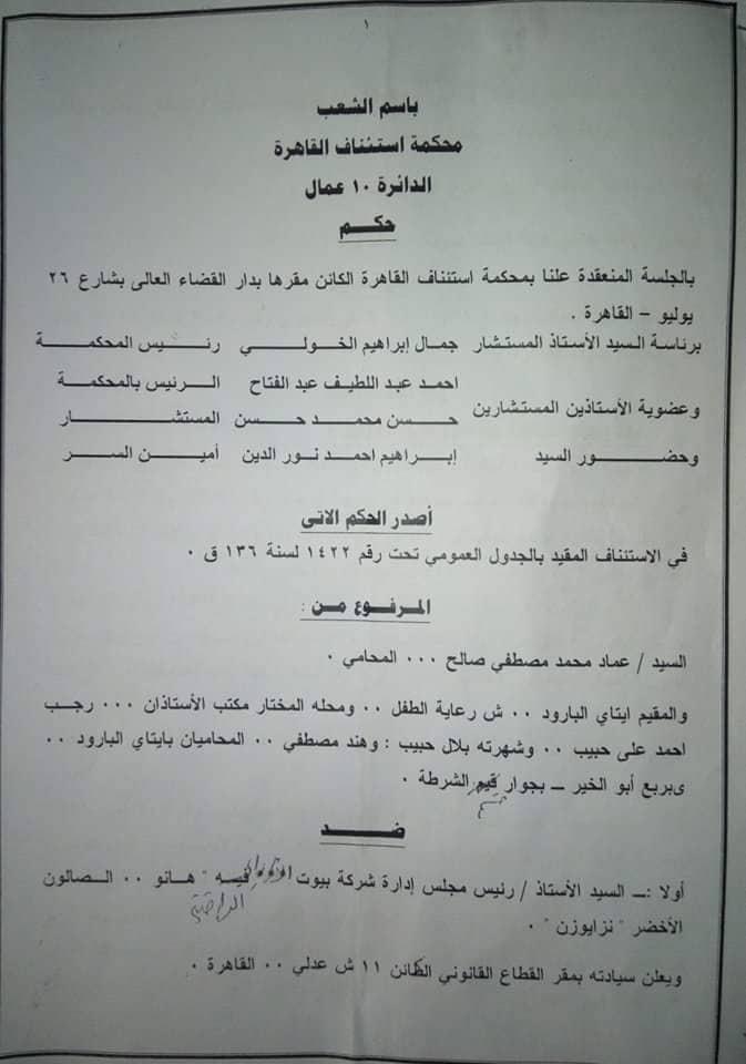 محكمة استئناف القاهرة تقضي بأحقية غير الخاضعين لقانون الخدمة المدنية في علاوتين ٢٠% %25D8%25A3%25D8%25AD%25D9%2582%25D9%258A%25D8%25A9%2B%25D8%25BA%25D9%258A%25D8%25B1%2B%25D8%25A7%25D9%2584%25D8%25AE%25D8%25A7%25D8%25B6%25D8%25B9%25D9%258A%25D9%2586%2B%25D9%2584%25D9%2582%25D8%25A7%25D9%2586%25D9%2588%25D9%2586%2B%25D8%25A7%25D9%2584%25D8%25AE%25D8%25AF%25D9%2585%25D8%25A9%2B%25D8%25A7%25D9%2584%25D9%2585%25D8%25AF%25D9%2586%25D9%258A%25D8%25A9%2B%25D9%2581%25D9%258A%2B%25D8%25B9%25D9%2584%25D8%25A7%25D9%2588%25D8%25AA%25D9%258A%25D9%2586%2B%25281%2529