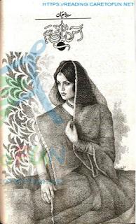 Aas baqi hai by Sidra Hayat Online Reading