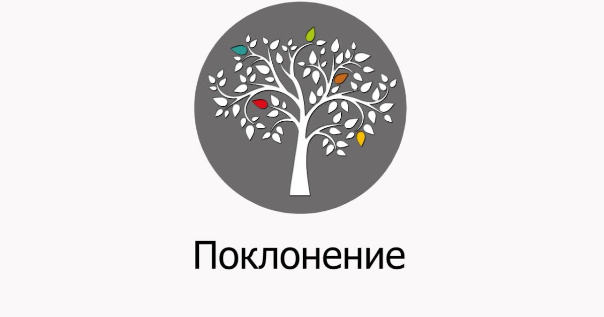 """Сергей Лавренов """"Поклонение"""""""