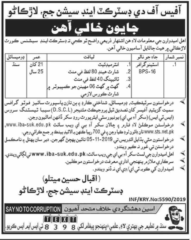 Jobs in District and Session Court Larkan