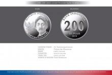 uang baru nkri pecahan 200 logam