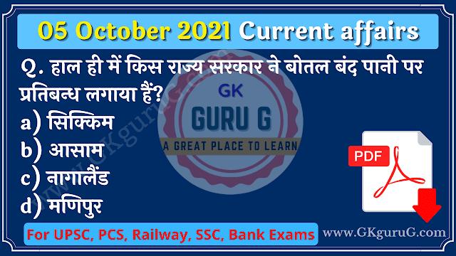05 October 2021 Current affairs in Hindi   05 अक्टूबर 2021 करेंट अफेयर्स
