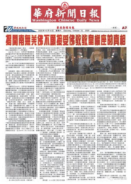 揭開南無羌佛不願接受佛教教皇權座的真相華府新聞日報   2020年10月10日